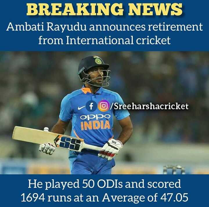 🏏 ಅಂಬಾಟಿ ರಾಯುಡು ನಿವೃತ್ತಿ - BREAKING NEWS Ambati Rayudu announces retirement from International cricket f 0 / Sreeharshacricket орро INDIA . He played 50 ODIs and scored 1694 runs at an Average of 47 . 05 - ShareChat