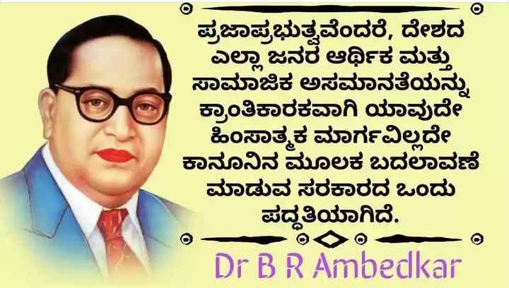 ಅಂಬೇಡ್ಕರ್ ಜಯಂತಿ - ಪ್ರಜಾಪ್ರಭುತ್ವವೆಂದರೆ , ದೇಶದ - ಎಲ್ಲಾ ಜನರ ಆರ್ಥಿಕ ಮತ್ತು | ಸಾಮಾಜಿಕ ಅಸಮಾನತೆಯನ್ನು ಕ್ರಾಂತಿಕಾರಕವಾಗಿ ಯಾವುದೇ ಹಿಂಸಾತ್ಮಕ ಮಾರ್ಗವಿಲ್ಲದೇ ಕಾನೂನಿನ ಮೂಲಕ ಬದಲಾವಣೆ ಮಾಡುವ ಸರಕಾರದ ಒಂದು ಪದ್ಧತಿಯಾಗಿದೆ . Dr BR Ambedkar - ShareChat