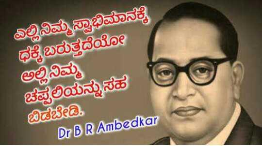 ಅಂಬೇಡ್ಕರ - ಇಲ್ಲಿನಿಮ್ಮ ಸ್ವಾಭಿಮಾನಕ್ಕೆ ಥಕ್ಕೆ ಬರುತ್ತದೆಯೋ ಅಲ್ಲಿ ನಿಮ್ಮ ಚಪ್ಪಲಿಯನ್ನು ಸಹ ಬಿಡಬೇಡಿ Dr BR Ambedkar - ShareChat