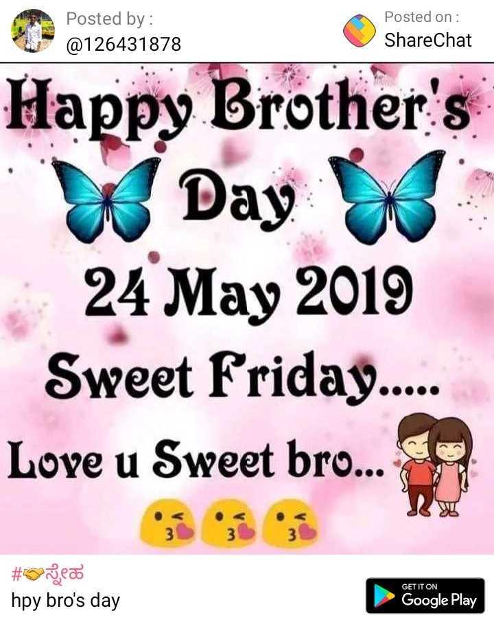 ಅಕ,ತಮ್ಮ - Posted by : @ 126431878 Posted on : ShareChat Happy Brother ' s W Day : 24 May 2013 Sweet Friday . Love u Sweet bro . . . # gorgeo hpy bro ' s day GET IT ON Google Play - ShareChat