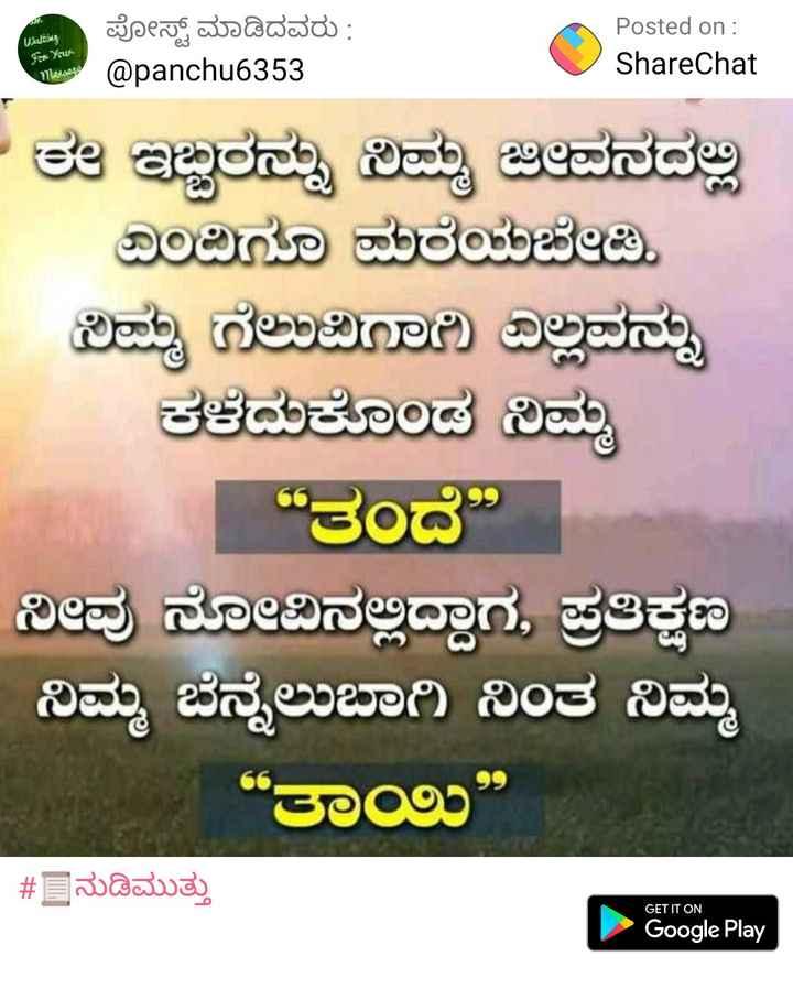 """ಅಪ್ಪ ಅಮ್ಮ - WE Posted on : ShareChat F Your Dz444 ಪೋಸ್ಟ್ ಮಾಡಿದವರು : @ panchu6353 - ಈ ಇಬ್ಬರನ್ನು ನಿಮ್ಮ ಜೀವನದಲ್ಲಿ ತಿಂಡಿಗೂ ಮರೆಯಬೇಡಿ ನಿಮ್ಮ ಗೆಲುವಿಗಾಗಿ ಎಲ್ಲವನ್ನು ತಳೆದುಕೊಂಡ ನಿಮ್ಮ """" ತಂದೆ """" ನೀವು ನೋವಿನಲ್ಲಿದ್ದಾಗ , ಪ್ರತಿಕ್ಷಣ - ನಿಮ್ಮ ಬೆನ್ನೆಲುಬಾಗಿ ನಿಂತ ನಿಮ್ಮ """" ತಾಯಿ """" # ] ನುಡಿಮುತ್ತು GET IT ON Google Play - ShareChat"""