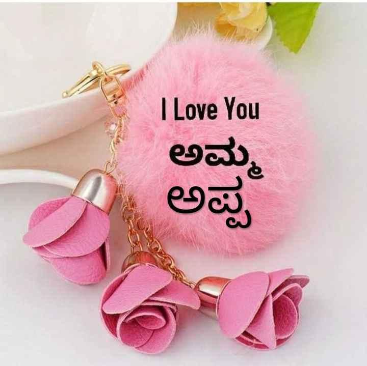 ಅಪ್ಪ ಅಮ್ಮ - I Love You ಅಮ್ಮ ಅಪ್ಪ - ShareChat