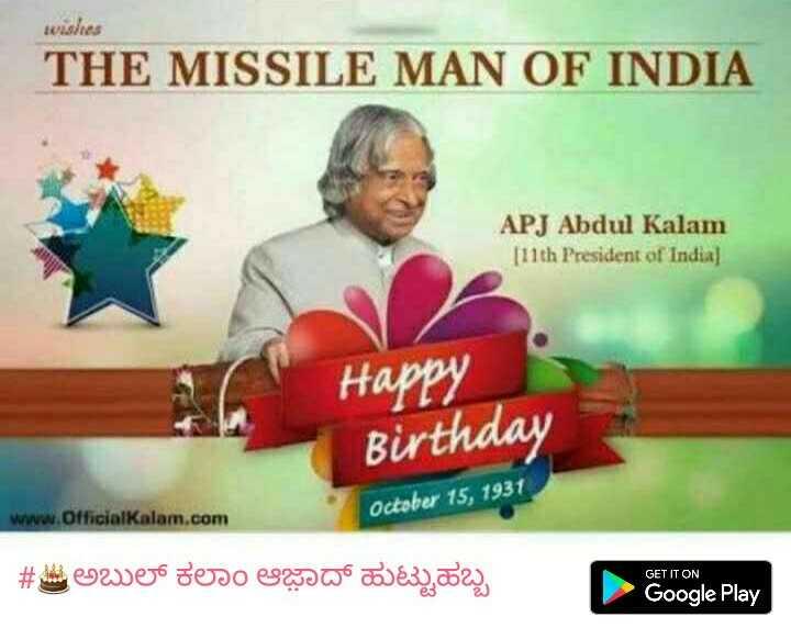 🎂 ಅಬ್ದುಲ್ ಕಲಾಂ ಹುಟ್ಟುಹಬ್ಬ - wishes THE MISSILE MAN OF INDIA APJ Abdul Kalam [ 11th President of India ] Happy Birthday www . OfficialKalam . com October 15 , 1931 # bles envers seso esadas Duez cold , soogle Play - ShareChat