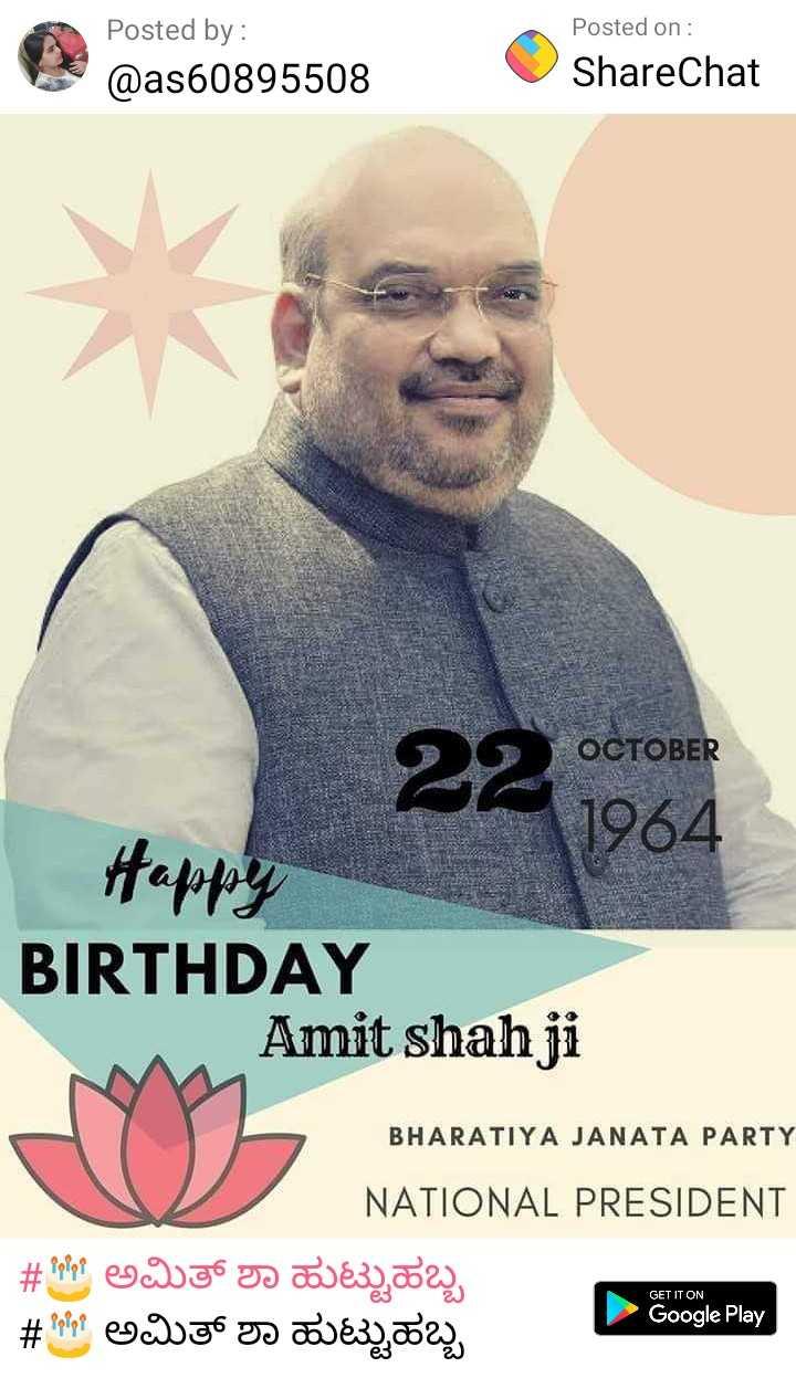 🎂 ಅಮಿತ್ ಶಾ ಹುಟ್ಟುಹಬ್ಬ - Posted by : @ as60895508 Posted on : ShareChat OCTOBER \ 1964 Happy BIRTHDAY Amit shahji BHARATIYA JANATA PARTY NATIONAL PRESIDENT # ppe e dos do Jo 83 2 # ! Das so we do ? GET IT ON Google Play - ShareChat