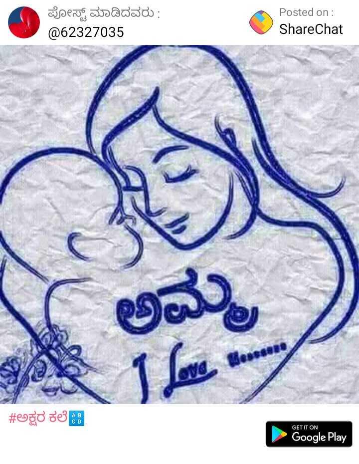 ಅಮ್ಮನಿಗೆ ಒಂದು ಗಿಫ್ಟ್ - ಪೋಸ್ಟ್ ಮಾಡಿದವರು : @ 62327035 Posted on : ShareChat ಅಮ್ಮ desses # ಅಕ್ಷರ ಕಲೆ ) GET IT ON Google Play - ShareChat