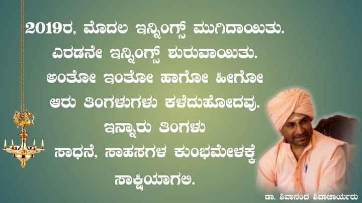 🙏 ಆಧ್ಯಾತ್ಮ - 2019ರ , ಮೊದಲ ಇನ್ನಿಂಗ್ಸ್ ಮುಗಿದಾಯಿತು . ಎರಡನೇ ಇನ್ನಿಂಗ್ಸ್ ಶುರುವಾಯಿತು . ಅಂತೂ ಇಂತೂ ಹಾಗೋ ಹೀಗೋ ಆರು ತಿಂಗಳುಗಳು ಕಳೆದುಹೋದವು . ಇನ್ನಾರು ತಿಂಗಳು ಜಯ ಸಾಧನೆ , ಸಾಹಸಗಳ ಕುಂಭಮೇಳಕ್ಕೆ ಸಾಕ್ಷಿಯಾಗಿ , ಡಾ . ಶಿವಾನಂದ ಶಿವಾಚಾರ್ಯರು - ShareChat