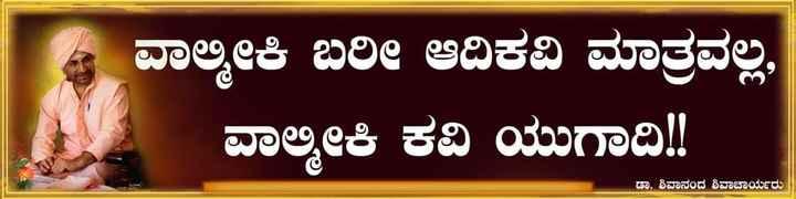 🙏 ಆಧ್ಯಾತ್ಮ - ವಾಲ್ಮೀಕಿ ಬರೀ ಆದಿಕವಿ ಮಾತ್ರವಲ್ಲ , ವಾಲ್ಮೀಕಿ ಕವಿ ಯುಗಾದಿ ! ! ಡಾ . ಶಿವಾನಂದ ಶಿವಾಚಾರ್ಯರು - ShareChat