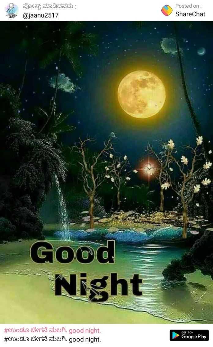 ಉಂಡೂ ಬೇಗನೆ ಮಲಗಿ. good night. - ಪೋಸ್ಟ್ ಮಾಡಿದವರು : @ jaanu2517 Posted on : ShareChat deky Good Night # evodo 23e3 men . good night . # evodo 23e7 s en good night . GET IT ON Google Play - ShareChat