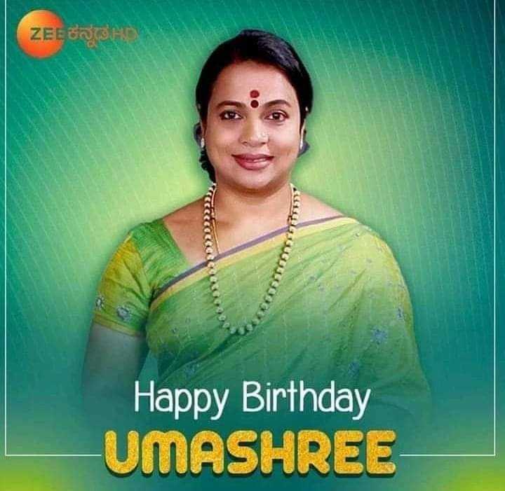 ಉಮಾಶ್ರೀ ಹುಟ್ಟು ಹಬ್ಬ - ZEETRISH Happy Birthday UMASHREE - ShareChat