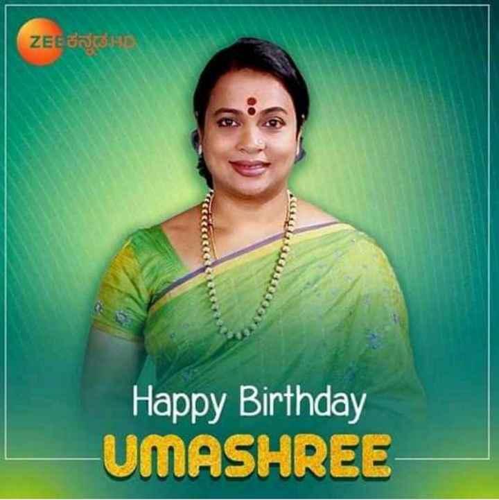ಉಮಾಶ್ರೀ ಹುಟ್ಟು ಹಬ್ಬ - ZEE ಕನ್ನಡ ) CCCC Happy Birthday UMASHREE - ShareChat