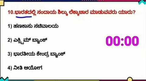 #💯ಎಕ್ಸಾಮ್ ಪ್ರಶ್ನೋತ್ತರ #🎓ಉದ್ಯೋಗ ಅವಕಾಶ #ಸ್ಪರ್ಧಾತ್ಮಕ ಪರೀಕ್ಷಾ ತಯಾರಿ #ಜ್ಞಾನ ಜಗತ್ತು #ಜ್ಞಾನ ಬುತ್ತಿ - 10 . ಭಾರತದಲ್ಲಿ ಸಂದಾಯ ಶಿಲ್ಕು ಲೆಕ್ಕಾಚಾರ ಮಾಡುವವರು ಯಾರು ? 1 ) ಹಣಕಾಸು ಸಚಿವಾಲಯ 2 ) ಎಕ್ಷಿಮ್ ಬ್ಯಾಂಕ್ 00 : 00 3 ) ಭಾರತೀಯ ಕೇಂದ್ರ ಬ್ಯಾಂಕ್ 4 ) ನೀತಿ ಆಯೋಗ - ShareChat