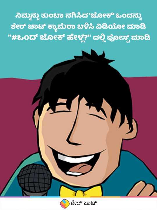 😂 ಒಂದ್ ಜೋಕ್ ಹೇಳ್ಳ? - ನಿಮ್ಮನ್ನು ತುಂಬಾ ನಗಿಸಿದ ' ಜೋಕ್ ' ಒಂದನ್ನು ಶೇರ್ ಚಾಟ್ ಕ್ಯಾಮೆರಾ ಬಳಿಸಿ ವಿಡಿಯೋ ಮಾಡಿ # ಒಂದ್ ಜೋಕ್ ಹೇಳ ? ದಲ್ಲಿ ಪೋಸ್ಟ್ ಮಾಡಿ ( ಶೇರ್ ಚಾಟ್ - ShareChat