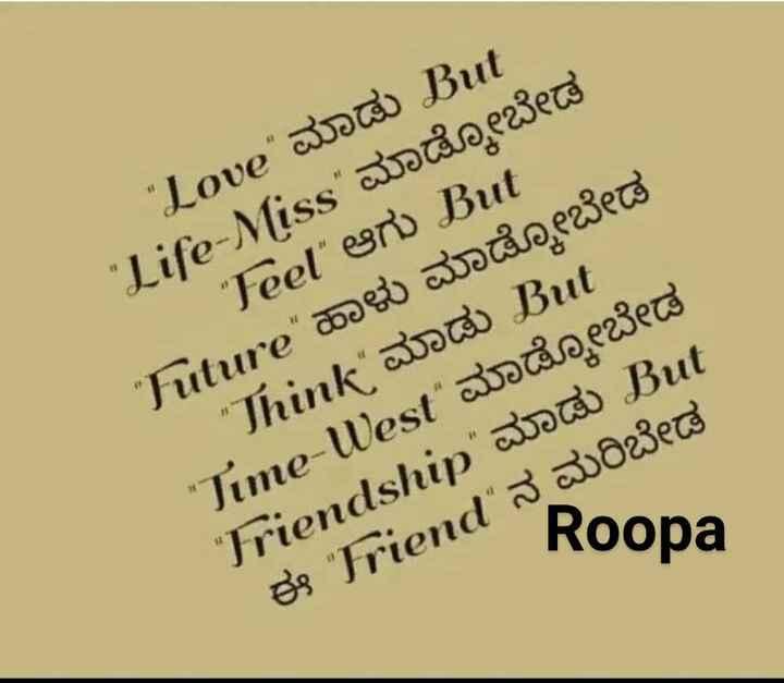 ಒಳ್ಳೆಯ ಮಾತು - Love Indo But Life - Miss Istås , e23ete Feel eno But But Future ಹಾಳು ಮಾಡ್ಕೊಬೇಡ Think as Time - West asås casero Friendship Da But os Friend 3 200z3ece Roopa - ShareChat