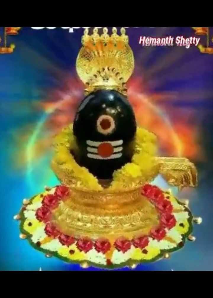 🙏 ಓಂ ನಮಃ ಶಿವಾಯ - Hemanth Shetty - ShareChat
