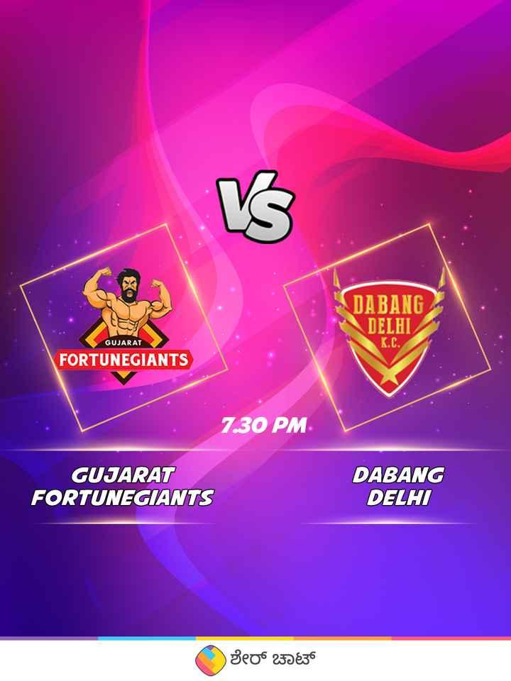 🤼 ಕಬ್ಬಡಿ ಲೀಗ್ - 2019 - DABANG DELHI GUJARAT K . C . FORTUNEGIANTS 7 . 30 PM GUJARAT FORTUNEGIANTS DABANG DELHI ( ಶೇರ್ ಚಾಟ್ - ShareChat