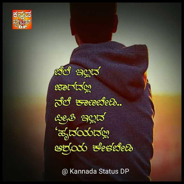 💖ಕವನಗಳು - ಕನ್ನಡ ಬೆಲೆ ಇಲ್ಲದ ಜಾಗದಲ್ಲಿ ನೆಲೆ ಕಾಣಬೇಡಿ . . ಪ್ರೀತಿ ಇಲ್ಲದ ' ಹೃದಯದಲ್ಲಿ ಆಶ್ರಯ ಕೇಳಬೇಡಿ @ Kannada Status DP - ShareChat