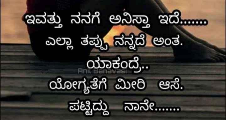 💖ಕವನಗಳು - ಇವತ್ತು ನನಗೆ ಅನಿಸ್ತಾ ಇದೆ . mm ಎಲ್ಲಾ ತಪ್ಪು ನನ್ನದೆ ಅಂತ . ಯಾಕಂದ್ರೆ . . ಯೋಗ್ಯತೆಗೆ ಮೀರಿ ಆಸೆ . ಪಟ್ಟಿದ್ದು ನಾನೇ . . . . . . . ANIL Banavasi - ShareChat