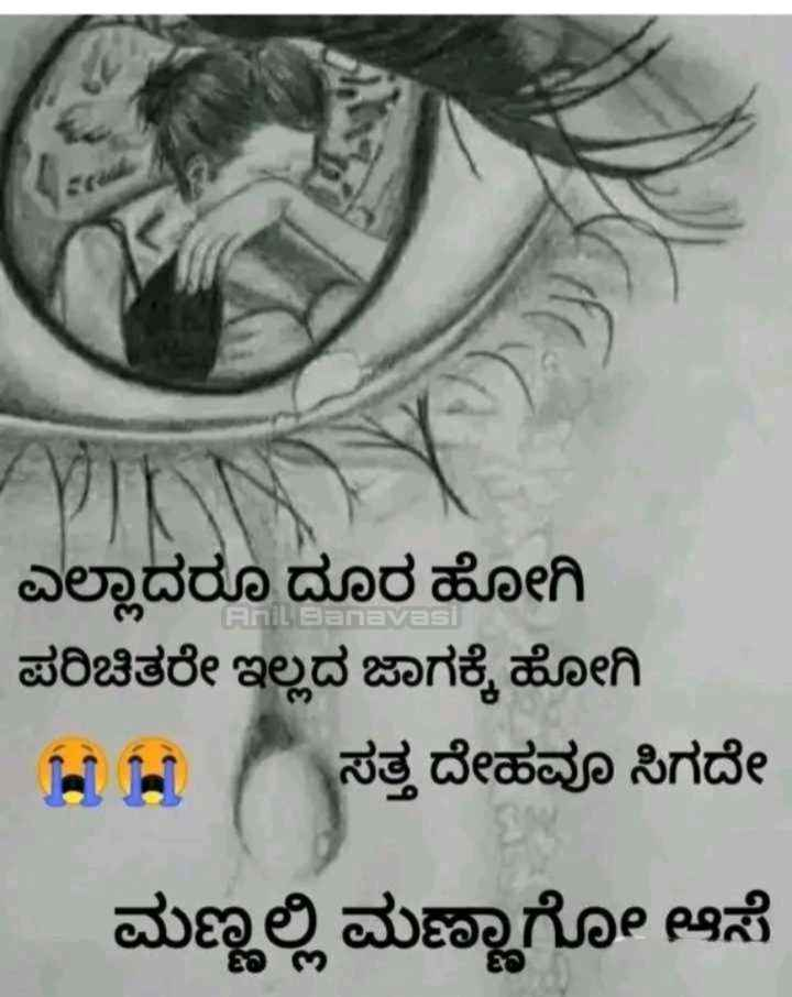 💖ಕವನಗಳು - Anil Banavasi , ಎಲ್ಲಾದರೂ ದೂರ ಹೋಗಿ ಪರಿಚಿತರೇ ಇಲ್ಲದ ಜಾಗಕ್ಕೆ ಹೋಗಿ ಸತ್ತ ದೇಹವೂ ಸಿಗದೇ ಮಣ್ಣಲ್ಲಿ ಮಣ್ಣಾಗೋ ಆಸೆ - ShareChat