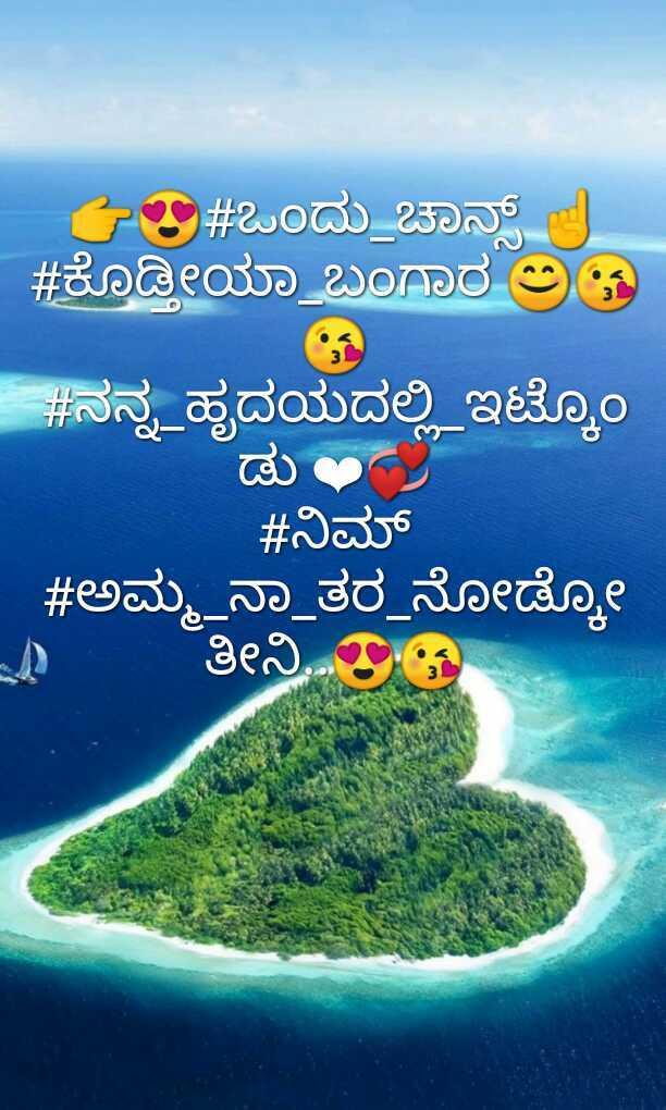 💖ಕವನಗಳು - # ಒಂದು ಚಾನ್ಸ್ # ಕೊಡ್ತೀಯಾ _ ಬಂಗಾರ # ನನ್ನ ಹೃದಯದಲ್ಲಿ ಇಟ್ಕಂ ಡು # ನಿಮ್ - # ಅಮ್ಮ _ ನಾ _ ತರ _ ನೋಡೋ - ತೀನಿ . . - ShareChat