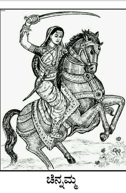 ಕಿತ್ತೂರು ರಾಣಿ ಚೆನ್ನಮ್ಮ - ಚೆನ್ನಮ್ಮ * Hey - ShareChat