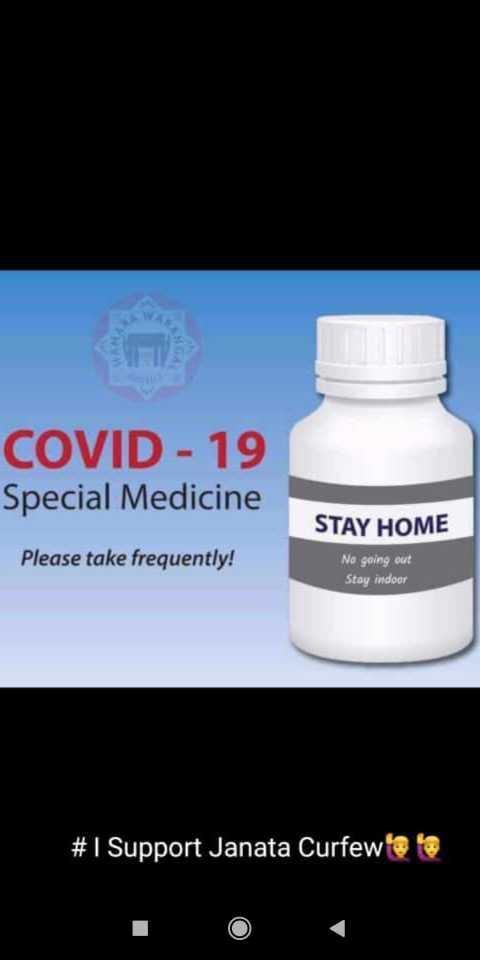 😷 ಕೊರೋನಾ ಬಗ್ಗೆ PM ಮಾತು - COVID - 19 Special Medicine Please take frequently ! STAY HOME No going out Stoy indoor # I Support Janata Curfew @ @ - ShareChat