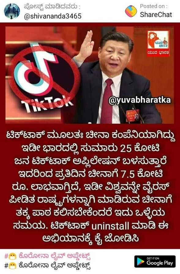 😷 ಕೊರೋನಾ ಲೈವ್ ಅಪ್ಡೇಟ್ಸ್ - ಪೋಸ್ಟ್ ಮಾಡಿದವರು : @ shivananda3465 Posted on : ShareChat QUAT 203 ಯುವ ಭಾರತ @ yuvabharatka TITOK ಟಿಕ್ಟಾಕ್ ಮೂಲತಃ ಚೀನಾ ಕಂಪೆನಿಯಾಗಿದ್ದು ಇಡೀ ಭಾರದಲ್ಲಿ ಸುಮಾರು 25 ಕೋಟಿ ಜನ ಟಿಕ್ಟಾಕ್ ಅಪ್ಲಿಲೇಷನ್ ಬಳಸುತ್ತಾರೆ ಇದರಿಂದ ಪ್ರತಿದಿನ ಚೀನಾಗೆ 7 . 5 ಕೋಟಿ ರೂ . ಲಾಭವಾಗ್ತಿದೆ , ಇಡೀ ವಿಶ್ವವನ್ನೇ ವೈರಸ್ ಪೀಡಿತ ರಾಷ್ಟ್ರಗಳನ್ನಾಗಿ ಮಾಡಿರುವ ಚೀನಾಗೆ ತಕ್ಕ ಪಾಠ ಕಲಿಸಬೇಕೆಂದರೆ ಇದು ಒಳ್ಳೆಯ ಸಮಯ . ಟಿಕ್ಟಾಕ್ uninstall ಮಾಡಿ ಈ ಅಭಿಯಾನಕ್ಕೆ ಕೈ ಜೋಡಿಸಿ GET IT ON # ಕೊರೋನಾ ಲೈವ್ ಅಪ್ಡೇಟ್ಸ್ # ಕೊರೋನಾ ಲೈವ್ ಅಪ್ಡೇಟ್ಸ್ Google Play - ShareChat