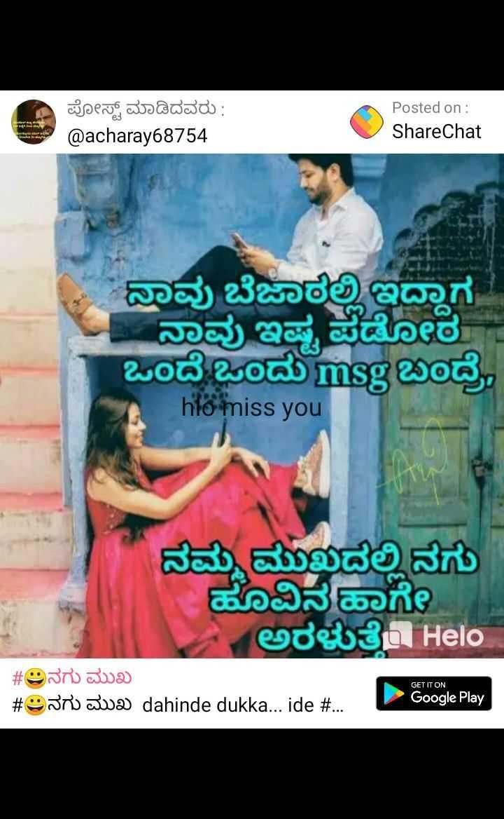 📺 ಗಟ್ಟಿಮೇಳ - ಪೋಸ್ಟ್ ಮಾಡಿದವರು : @ acharay68754 Posted on : ShareChat ನಾವು ಬೆಜಾರಲ್ಲಿ ಇದ್ದಾಗ ನಾವು ಇಷ್ಟ ಪಡೋರು ಒಂದೆ ಒಂದು msgಬಂದ್ರೆ , hlo miss you ನಮ್ಮ ಮುಖದಲ್ಲಿ ನಗು ಹೂವಿನಹಾಗೇ . edets GET IT ON # ನಗು ಮುಖ # ನಗು ಮುಖ dahinde dukka . . . ide # . . . P Google Play | - ShareChat