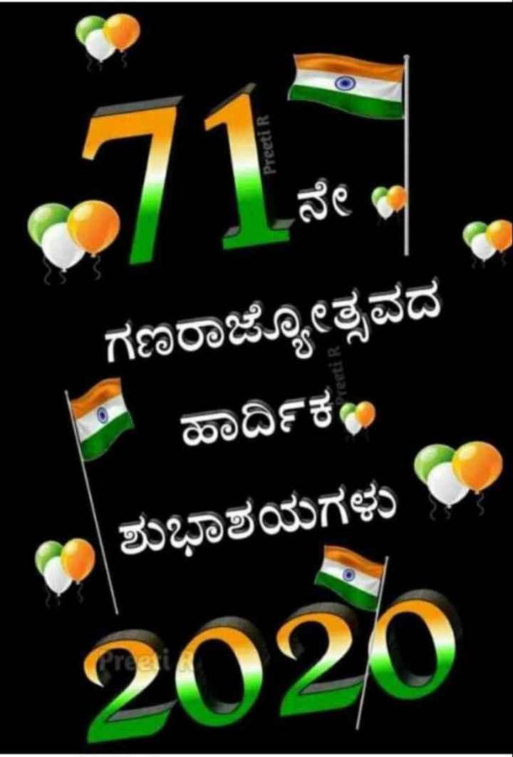 🙏ಗಣರಾಜ್ಯೋತ್ಸವದ ಶುಭಾಶಯಗಳು - Preeti R ಗಣರಾಜ್ಯೋತ್ಸವದ ಹಾರ್ದಿಕ ಶುಭಾಶಯಗಳು 2020 - ShareChat