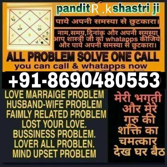 🐘 ಗಣೇಶನ ಡಬ್ ಸ್ಮಾಶ್ - panditR . kshastriji पाये अपनी समस्या से छुटकारा । नाम , समय , दिनांक और अपनी समस्या आप शास्त्री जी को whatapps कीजिये और पाये अपनी समस्या से छुटकारा । ALL PROBLEM SOLVE ONE CALL you can call & whatapps now + 91 - 8690480553 - LOVE MARRAIGE PROBLEM मेरी भगती HUSBAND - WIFE PROBLEM FAIMLY RELATED PROBLEM और मेरे LOST YOUR LOVE . गरु की BUSSINESS PROBLEM . शक्ति का LOVER ALL PROBLEN . चमत्कार ' MIND UPSET PROBLEM देख घर बैठ - ShareChat