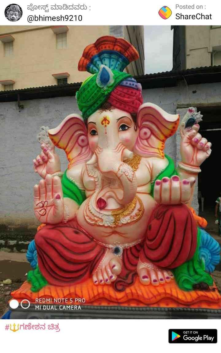 😋ಗಣೇಶೋತ್ಸವದ ಅಡುಗೆ - ಪೋಸ್ಟ್ ಮಾಡಿದವರು : @ bhimesh9210 Posted on : ShareChat REDMI NOTE 5 PRO MI DUAL CAMERA # ಹೀಗಣೇಶನ ಚಿತ್ರ GET IT ON Google Play - ShareChat