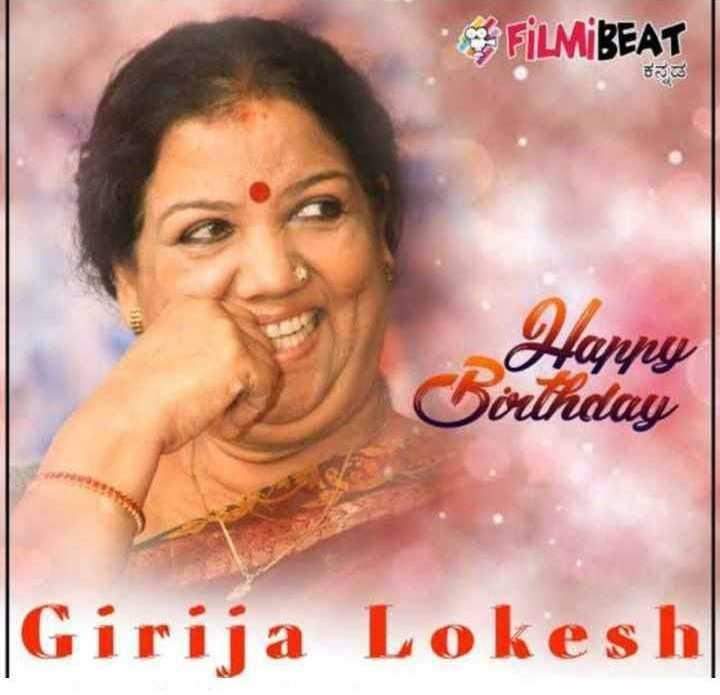 🎂ಗಿರಿಜಾ ಲೋಕೇಶ್ ಹುಟ್ಟು ಹಬ್ಬ - FILMIBEAT Happy Birthday Girija Lokesh - ShareChat