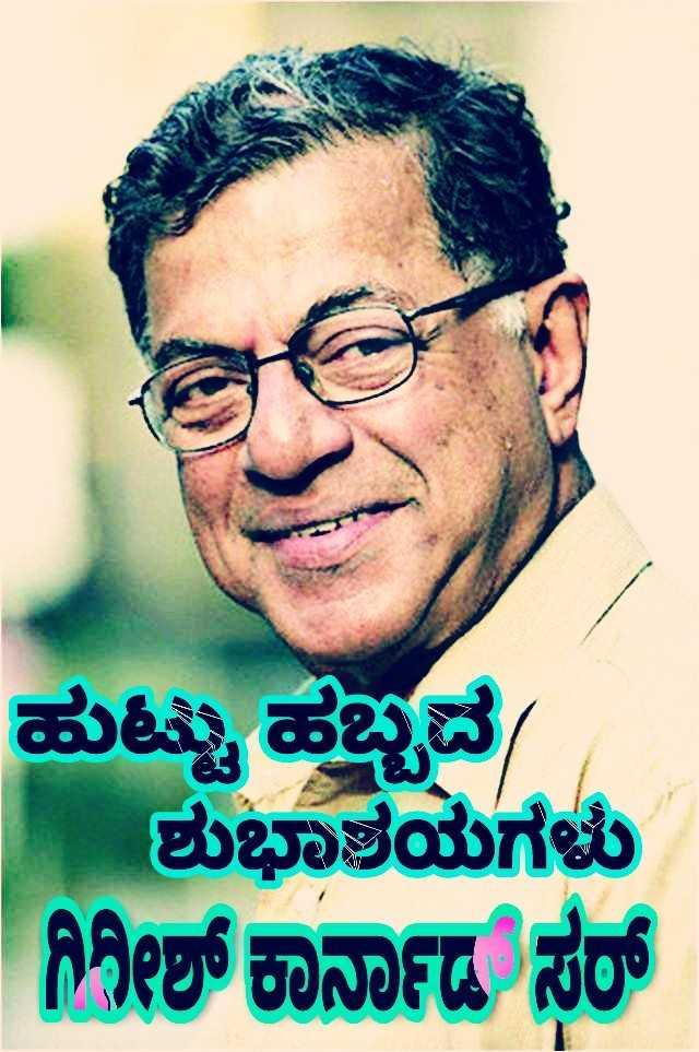ಗಿರೀಶ್ ಕಾರ್ನಾಡ್ ಹುಟ್ಟುಹಬ್ಬ - ಹುಟ್ಟು ಹಬ್ಬದ ಶುಭಾಶಯಗಳು ಗಿರೀಶ್ ಕಾರ್ನಾಡ ಸರ್ - ShareChat