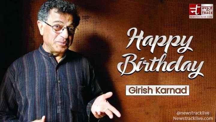 ಗಿರೀಶ್ ಕಾರ್ನಾಡ್ ಹುಟ್ಟುಹಬ್ಬ - NEWSTRACKLIVE . COM Happy Birthday Girish Karnad @ newstracklive Newstracklive . com - ShareChat