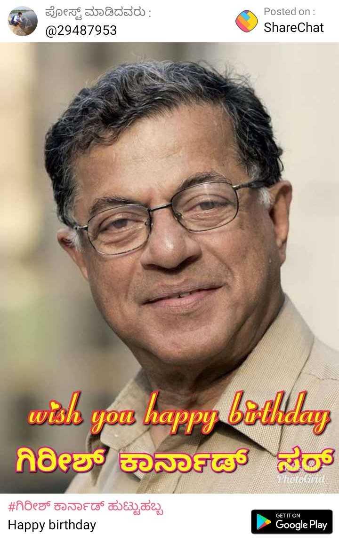 ಗಿರೀಶ್ ಕಾರ್ನಾಡ್ ಹುಟ್ಟುಹಬ್ಬ - ಪೋಸ್ಟ್ ಮಾಡಿದವರು : @ 29487953 Posted on : ShareChat wish yoa happy badhday ಗಿರೀಶ್ ಕಾರ್ನಾಡ್ ಸತ್ # ಗಿರೀಶ್ ಕಾರ್ನಾಡ್ ಹುಟ್ಟುಹಬ್ಬ Happy birthday GET IT ON Google Play - ShareChat