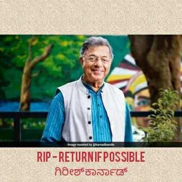 ಗಿರೀಶ್ ಕಾರ್ನಾಡ್ - RIP - RETURNIF POSSIBLE ಗಿರೀಶ್ಕಾರ್ನಾಡ್ - ShareChat