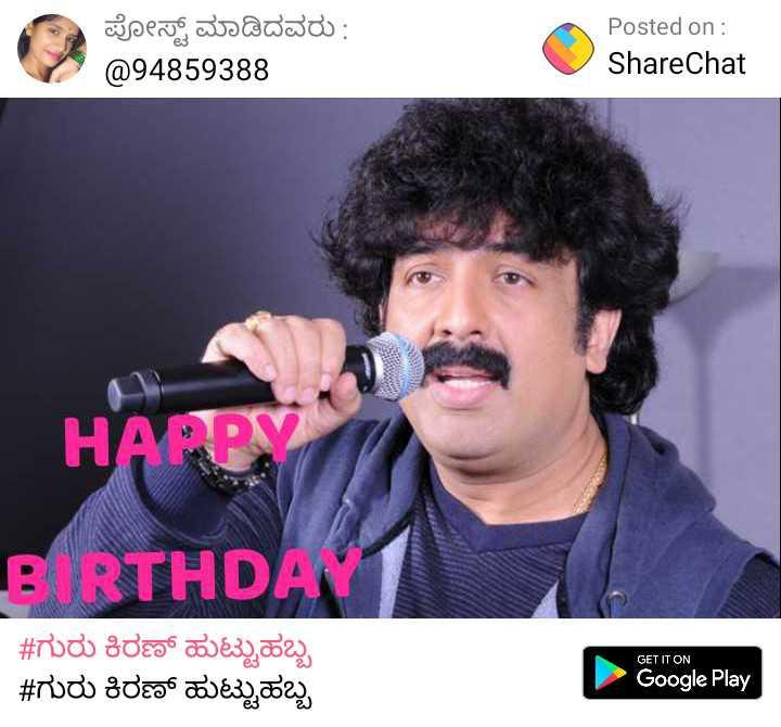 🎂 ಗುರು ಕಿರಣ್ ಹುಟ್ಟುಹಬ್ಬ - ಪೋಸ್ಟ್ ಮಾಡಿದವರು : @ 94859388 Posted on : ShareChat HAPPY BIRTHDAY GET IT ON # ಗುರು ಕಿರಣ್ ಹುಟ್ಟುಹಬ್ಬ # ಗುರು ಕಿರಣ್ ಹುಟ್ಟುಹಬ್ಬ Google Play - ShareChat