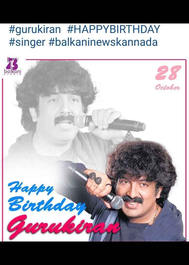 🎂 ಗುರು ಕಿರಣ್ ಹುಟ್ಟುಹಬ್ಬ - # gurukiran # HAPPYBIRTHDAY # singer # balkaninewskannada balkani STUDIO October Gurukir - ShareChat