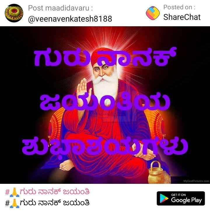 🙏ಗುರು ನಾನಕ್ ಜಯಂತಿ - Post maadidavaru : @ veenavenkatesh8188 Posted on : ShareChat ಗುರು ನಕ್ ಜHಯ . ಶುಭಾಶಯಗಳು MyGodPicturen . com GET IT ON # ಗುರು ನಾನಕ್ ಜಯಂತಿ # ಗುರು ನಾನಕ್ ಜಯಂತಿ Google Play - ShareChat