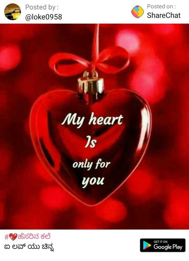 🎂 ಗೊರೂರು ರಾಮಸ್ವಾಮಿ ಹುಟ್ಟುಹಬ್ಬ - Posted by : @ loke0958 Posted on : ShareChat My heart Is only for you # 03 783 ಐ ಲವ್ ಯು ಚಿನ್ನ GET IT ON Google Play - ShareChat