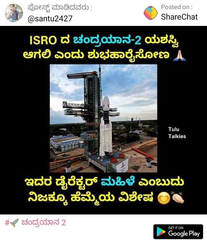 🚀 ಚಂದ್ರಯಾನ 2 - ಪೋಸ್ಟ್ ಮಾಡಿದವರು : @ santu2427 Posted on : ShareChat ISRO ದ ಚಂದ್ರಯಾನ - 2 ಯಶಸ್ವಿ ಆಗಲಿ ಎಂದು ಶುಭಹಾರೈಸೋಣ A Tulu Talkies ಇದರ ಡೈರೆಕ್ಟರ್ ಮಹಿಳೆ ಎಂಬುದು ನಿಜಕ್ಕೂ ಹೆಮ್ಮೆಯ ವಿಶೇಷ - # + ಚಂದ್ರಯಾನ 2 GET IT ON Google Play - ShareChat