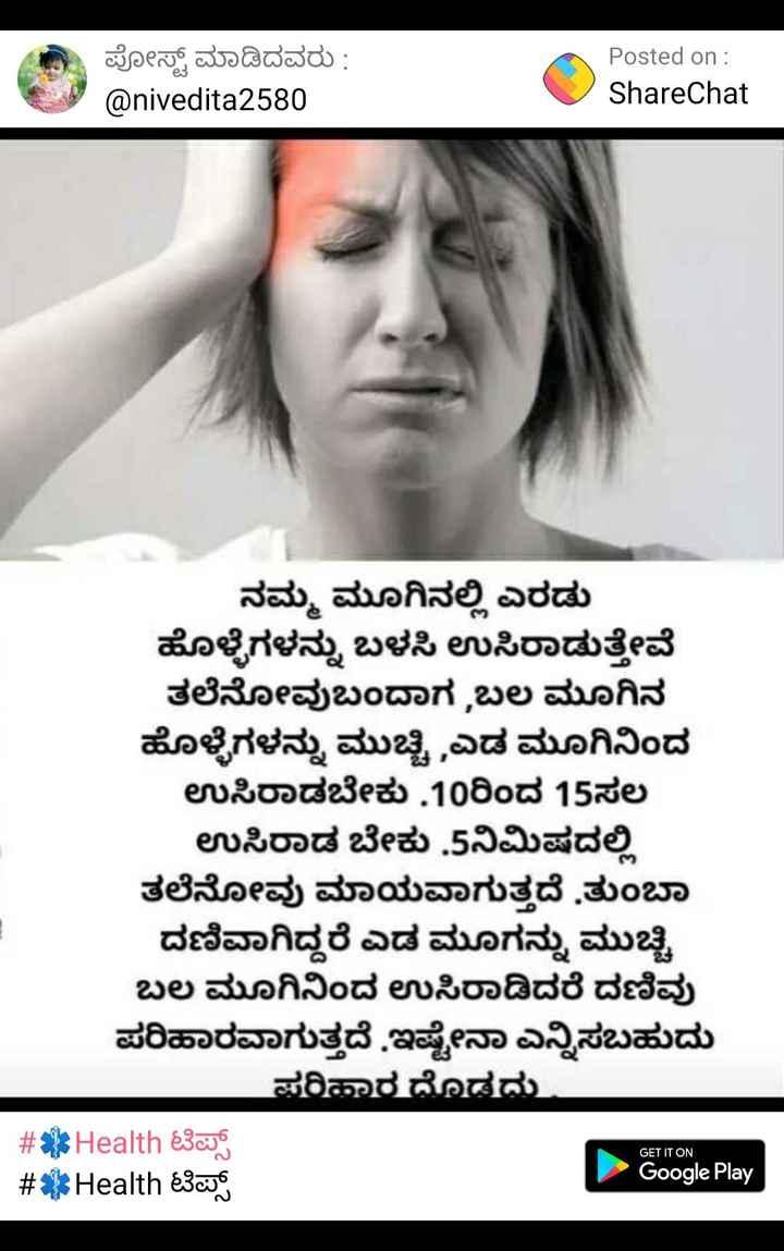 🏆 ಚಾಂಪಿಯನ್ ಆಗಲು ಹಂತ 2 - ಪೋಸ್ಟ್ ಮಾಡಿದವರು : @ nivedita2580 Posted on : ShareChat ನಮ್ಮ ಮೂಗಿನಲ್ಲಿ ಎರಡು ಹೊಳ್ಳೆಗಳನ್ನು ಬಳಸಿ ಉಸಿರಾಡುತ್ತೇವೆ ತಲೆನೋವು ಬಂದಾಗ ಬಲ ಮೂಗಿನ ಹೊಳ್ಳೆಗಳನ್ನು ಮುಚ್ಚಿ ಎಡ ಮೂಗಿನಿಂದ ಉಸಿರಾಡಬೇಕು . 10ರಿಂದ 15ಸಲ ಉಸಿರಾಡ ಬೇಕು . 5ನಿಮಿಷದಲ್ಲಿ ತಲೆನೋವು ಮಾಯವಾಗುತ್ತದೆ ತುಂಬಾ ದಣಿವಾಗಿದ್ದರೆ ಎಡ ಮೂಗನ್ನು ಮುಚ್ಚಿ ಬಲ ಮೂಗಿನಿಂದ ಉಸಿರಾಡಿದರೆ ದಣಿವು ಪರಿಹಾರವಾಗುತ್ತದೆ . ಇಷ್ಟೇನಾ ಎನ್ನಿಸಬಹುದು - ಪರಿಹಾರ ದೊಡದು . # * * s Health & 3c . co # $ Health ಟಿಪ್ಸ್ GET IT ON Google Play - ShareChat