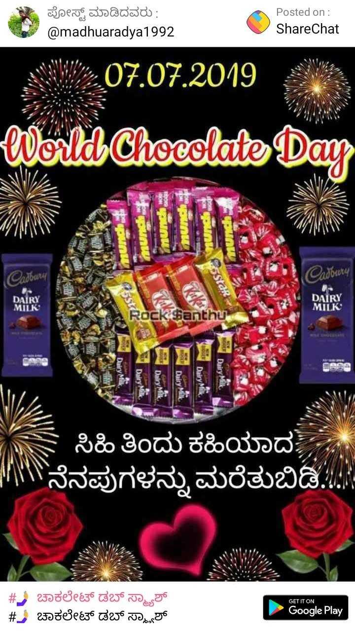 🤳 ಚಾಕಲೇಟ್ ಡಬ್ ಸ್ಮ್ಯಾಶ್ - ಪೋಸ್ಟ್ ಮಾಡಿದವರು : @ madhuaradya1992 Posted on : ShareChat 07 . 01 . 2019 World Chocolate Day und UN 250 munca Cadbury Sta DAIRY MILK DAIRY MILK Rock anthu O Itd DACA Dairy Milk Dairy Milk Dairy Milk Dairy Me Dairy Milk Dairy Mulk ನ ಸಿಹಿ ತಿಂದು ಕಹಿಯಾದ . = \ ನೆನಪುಗಳನ್ನು ಮರೆತುಬಿಡಿ ! GET IT ON # ಚಾಕಲೇಟ್ ಡಬ್ ಸ್ಮಾಶ್ # ಚಾಕಲೇಟ್ ಡಬ್ ಸ್ಮಾಶ್ Google Play - ShareChat