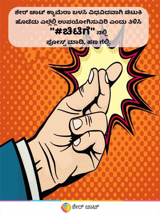 👌 ಚಿಟಿಗೆ - ಶೇರ್ ಚಾಟ್ ಕ್ಯಾಮೆರಾ ಬಳಸಿ ವಿಧವಿಧವಾಗಿ ಚಿಟುಕಿ ಹೊಡೆದು ಎಲ್ಲೆಲ್ಲಿ ಉಪಯೋಗಿಸುವಿರಿ ಎಂದು ತಿಳಿಸಿ - # ಚಿಟಿಗೆ ನಲ್ಲಿ - ಪೋಸ್ಟ್ ಮಾಡಿ , ಹಣ ಗೆಲ್ಲಿ ( ಶೇರ್ ಚಾಟ್ - ShareChat