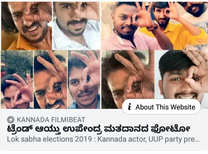 🤳ಚುನಾವಣೆ ಸೆಲ್ಫಿ - i About This Website KANNADA FILMIBEAT ಟ್ರೆಂಡ್ ಆಯ್ತು ಉಪೇಂದ್ರ ಮತದಾನದ ಫೋಟೋ Lok sabha elections 2019 : Kannada actor , UUP party pre . . . - ShareChat