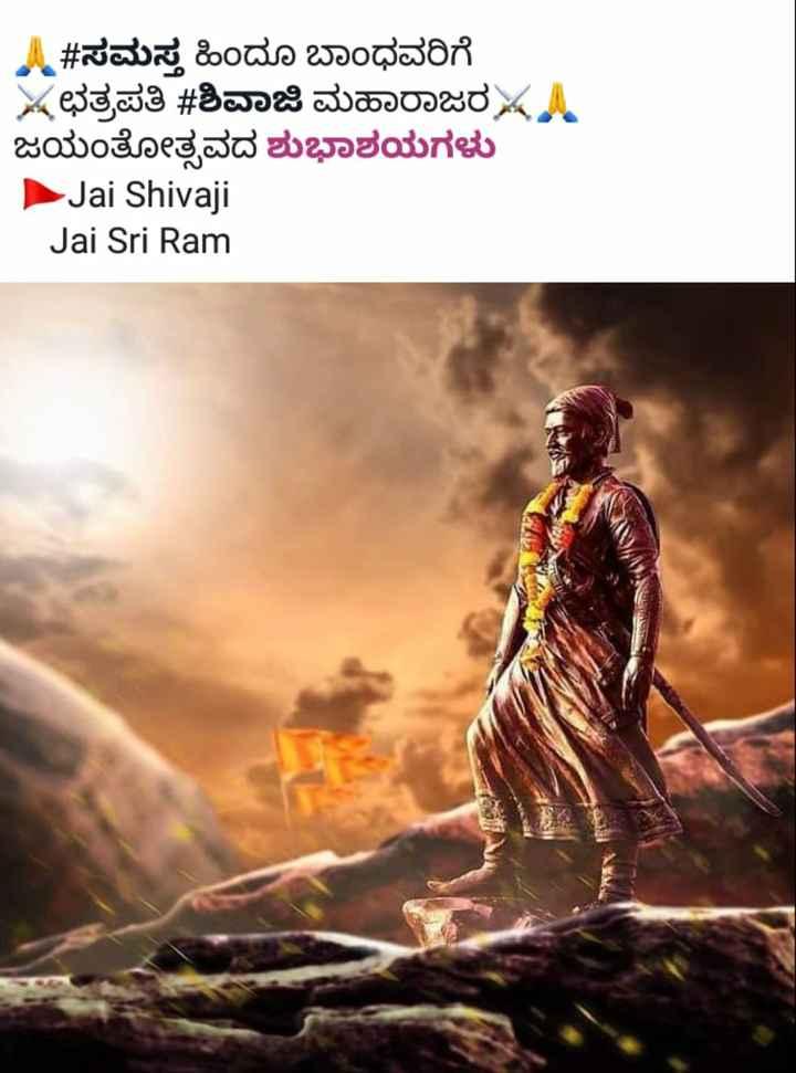 🙏ಛತ್ರಪತಿ ಶಿವಾಜಿ ಜಯಂತಿ - A # ಸಮಸ್ತ ಹಿಂದೂ ಬಾಂಧವರಿಗೆ ಛತ್ರಪತಿ # ಶಿವಾಜಿ ಮಹಾರಾಜರ ಜಯಂತೋತ್ಸವದ ಶುಭಾಶಯಗಳು Jai Shivaji Jai Sri Ram M - ShareChat