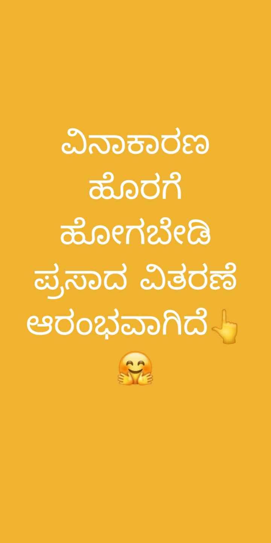 ⏳ ಜನತಾ ಕರ್ಫ್ಯೂ - ವಿನಾಕಾರಣ ಹೊರಗೆ ಹೋಗಬೇಡಿ ಪ್ರಸಾದ ವಿತರಣೆ ಆರಂಭವಾಗಿದೆ | - ShareChat