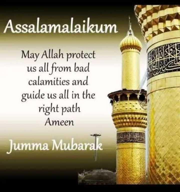 ಜುಮ್ಮಾ ಮುಬಾರಕ್ ☪️ - Assalamalaikum May Allah protect us all from bad calamities and guide us all in the right path Ameen Jumma Mubarak - ShareChat