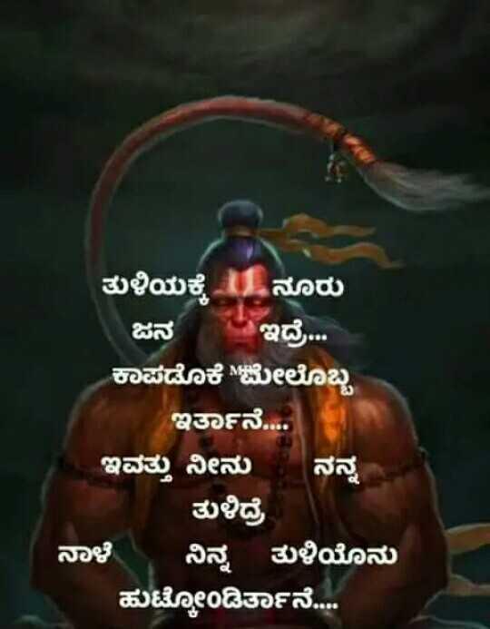 ಜೈ ಭಜರಂಗಿ - ತುಳಿಯಕ್ಕೆ ನೂರು ಜನ ಇದ್ರೆ . . ಕಾಪಡೊಕೆ ' ಜೀಲೊಬ್ಬ ಇರ್ತಾನೆ . . . . ಇವತ್ತು ನೀನು ನನ್ನ ತುಳಿದ್ರೆ ನಿನ್ನ ತುಳಿಯೊನು ಹುಟ್ಟೋಂಡಿರ್ತಾನೆ . . . . ನಾಳೆ - ShareChat
