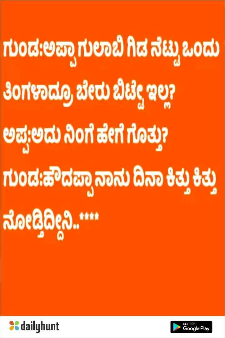 😂ಜೋಕ್ಸ್ - ಗುಂಡ : ಅಪ್ಪಾ ಗುಲಾಬಿ ಗಿಡ ನೆಟ್ಟು ಒಂದು ತಿಂಗಳಾದ್ರೂ ಬೇರು ಬಿಟೇ ಇಲ್ಲ ? ಅಪ್ಪಅದು ನಿಂಗೆ ಹೇಗೆ ಗೊತ್ತು ? ಗುಂಡ : ಹೌದಪ್ಪಾ ನಾನು ದಿನಾ ಕಿತ್ತು ಕಿತ್ತು ನೋಡ್ತಿದೀನಿ . th ITTU 11 # dailyhunt GET IT ON Google Play - ShareChat