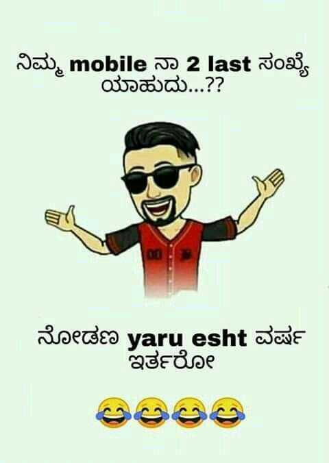😂ಜೋಕ್ಸ್ - ನಿಮ್ಮ mobile ನಾ 2 last ಸಂಖ್ಯೆ ಯಾಹುದು . . . ? ? ನೋಡಣ yaru esht ವರ್ಷ ಇರ್ತರೋ - ShareChat